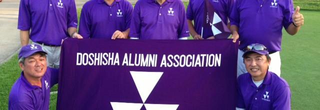 東西4大学OB対抗ゴルフ大会