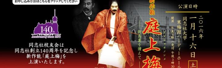 新作能「庭上梅」 of 同志社校友会 | Doshisha Alumni Association