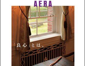 「同志社大学 by AERA」デジタルブック